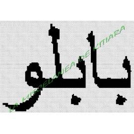 Nombres en Árabe